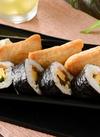 助六寿司 399円