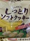 しっとりソフトクッキー チョコバナナ 278円(税抜)