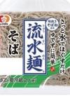 流水麺そば 157円(税抜)