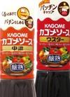 醸熟ソース 138円(税抜)