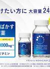トランシーノホワイトCクリア 120錠 2,380円(税抜)