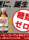 キューピーコーワαZERO100ml×3本 398円(税抜)