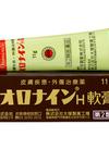 オロナインH軟膏 11g 300円(税抜)
