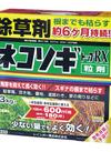 ネコソギトップRX粒剤 3kg 3,180円(税抜)