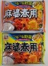 麻婆春雨 178円(税抜)