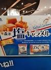 小枝 128円(税抜)