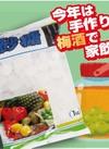 氷砂糖クリスタル 298円(税抜)