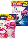 アリエール/ボールドジェルボール3D詰替 超特大 598円(税抜)