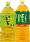 お〜いお茶  緑茶・濃い茶 118円(税抜)