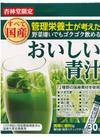 管理栄養士が考えた おいしい青汁 698円(税抜)