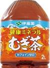 健康ミネラルむぎ茶 118円(税抜)