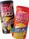 ポテトチップスクリスプ(うす塩味・ブラックペッパー味) 58円(税抜)