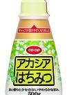 アカシアはちみつ 537円(税込)