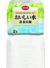おいしい水(養老山麓) 68円(税抜)