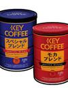 モカブレンド缶 398円(税抜)