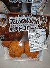たいめいけん監修ポテトコロッケ 298円(税抜)