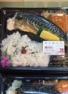 焼き鯖弁当 398円(税抜)