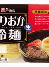 冷麺 198円(税抜)