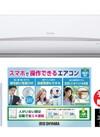 ルームエアコン(WiFi+人感センサーモデル)IRA-2201W 44,700円(税抜)