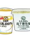 高千穂プレーンヨーグルト 187円(税抜)