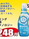 ハミング涼感テクノロジー 248円