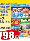 アース虫よけネットEX 網戸用 798円