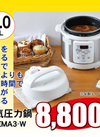 電気圧力鍋 8,800円