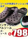 タウンサンダルダブルソール 798円