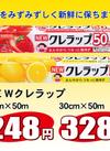 Newクレラップ 20cm×50m 248円