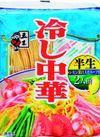 冷し中華・ざるそば 100円(税抜)