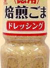 焙煎ごまドレッシング 398円(税抜)