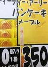 パンケーキ メープル PMT-10 350円(税抜)