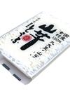 山芋とうふ 250円(税抜)
