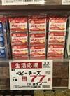 ベビーチーズ 77円(税抜)