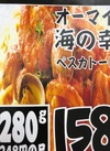 プレミアムパスタ 海の幸のペスカトーレ 158円(税抜)