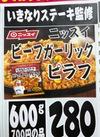 いきなりステーキ監修 ビーフガーリックピラフ 280円(税抜)