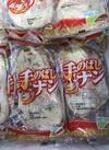 手のばしナン 94円(税抜)