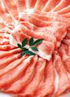 豚肩ロース肉各種(切落し・豚てき用・しゃぶしゃぶ用・ブロック) 105円(税込)