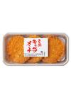 おさかなキャベツメンチ 138円(税抜)