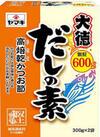 だしの素(大徳) 298円(税抜)