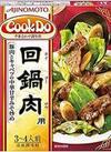 CookDo(回鍋肉・四川式麻婆豆腐・麻婆茄子・青椒肉絲) 100円(税抜)
