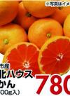 山北ハウスみかん 780円(税抜)