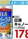 日清キャノーラ油 178円(税抜)