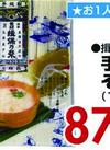 手延そうめん 878円(税抜)