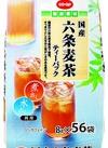 国産六条麦茶ティーパック 128円(税抜)