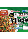 中華名菜 チンジャオロース 10ポイントプレゼント