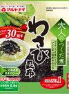 大人のつくだ煮 198円(税抜)