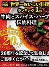馬来風光美食監修 ビーフルンダン 699円(税抜)