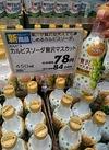 カルピスソーダ贅沢マスカット 78円(税抜)