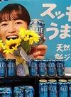 サントリーブルー 天然水とエール酵母 100円(税抜)